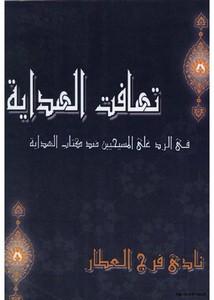 كتاب الهداية للمرغيناني