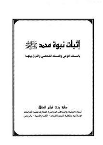 إثبات نبوة محمد ﷺ بالمسلك النوعي والمسلك الشخصي والفرق بينهما