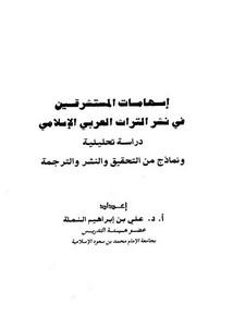 إسهامات المستشرقين في نشر التراث العربي الإسلامي دراسة تحليلية ونماذج من التحقيق والنشر والترجمة