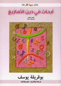 أبحاث في دين الأمازيغ