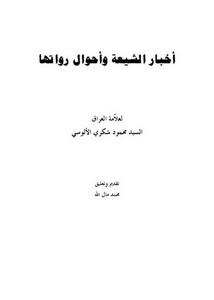 أخبار الشيعة وأحوال رواتها