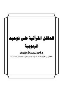 تصفح وتحميل كتاب الدلائل القرآنية على توحيد الربوبية Pdf مكتبة عين الجامعة