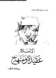 الإسلام عقيدة ومنهاج