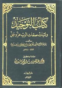 كتاب التوحيد وإثبات صفات الرب عز وجل