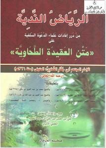 الرياض الندية من درر إفادات علماء الدعوة السلفية على متن الطحاوية