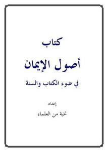 كتاب أصول الإيمان في ضوء الكتاب والسنة- ملون