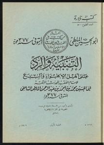 كتاب التنبيه والرد على أهل الأهواء والبدع pdf
