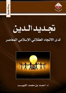 تجديد الدين لدى الاتجاه العقلاني الإسلامي المعاصر