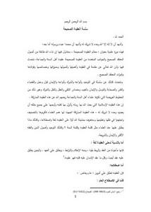 كيف عاملهم محمد المنجد pdf