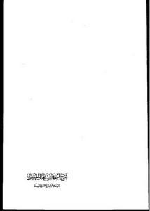 شرح أسماء الله وصفاته الواردة في الكتب الستة