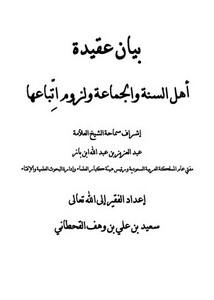 متن العقيدة الطحاوية pdf الشاملة