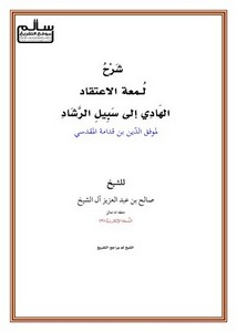 شرح لمعة الاعتقاد الهادي إلى سبيل الرشاد