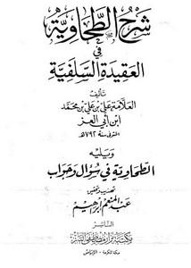 تحميل كتاب شرح العقيدة الطحاوية لابن أبي العز الحنفي pdf