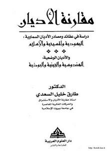 مقارنة الأديان دراسة في عقائد ومصادر الأديان السماوية والأديان الوضعية