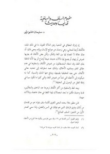 كتاب الخوارج ناصر العقل pdf