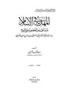 المهدية في الإسلام منذ أقدم العصور حتى اليوم