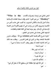 حوار بين طالب مسلم وبروفيسور ملحد