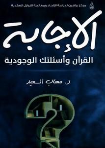 الإجابة القرآن وأسئلتك الوجودية