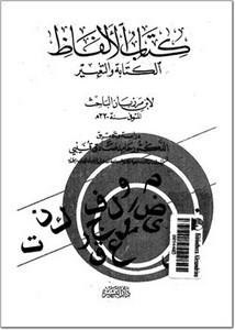 كتاب الألفاظ الكتابة والتعبير