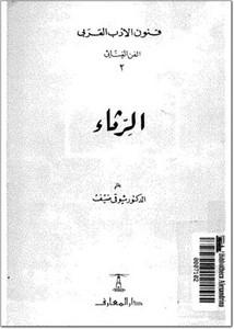 الرثاء، فنون الأدب العربي