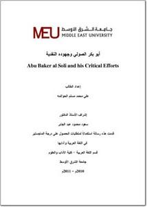 كتاب الصولي pdf