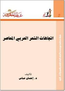 اتجاهات الشعر العربي المعاصر