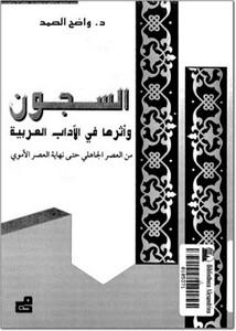 السجون وأثرها في الآداب العربية من العصر الجاهلي حتى نهاية العصر الأموي