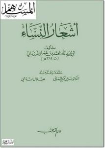 تحميل كتاب نزهة الجلساء في اشعار النساء pdf