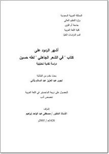 أشهر الردود على كتاب في الشعر الجاهلي لطه حسين دراسة نقدية تحليلية