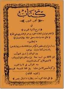 كتاب أعجب العجب في شرح لامية العرب