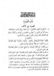 المستقصى في أمثال العرب- العلمية