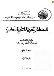 المصادر العربية لتاريخ المغرب من الفتح الإسلامي إلي نهاية العصر الحديث