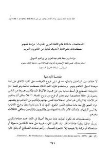 المصطلحات مشكلة علم اللغة العربي الحديث دراسة لمعجم مصطلحات علم اللغة الحديث لنخبة من اللغويين العرب