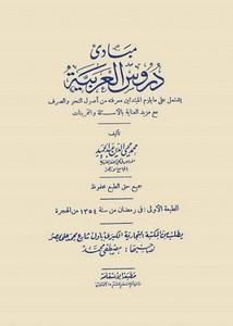 مبادئ دروس العربية