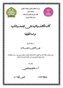 كتاب الكشف والتنبيه على الوصف والتشبيه دراسة تحليلية