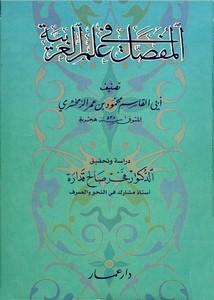 المفصل في علم العربية