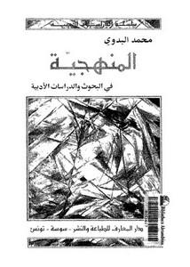 المعاجم العربية دراسة تحليلية pdf