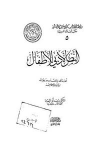 كتاب الموشح للمرزباني pdf
