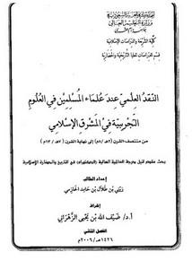 النقد العلمي عند علماء المسلمين في العلوم التجريبية في المشرق الإسلامي