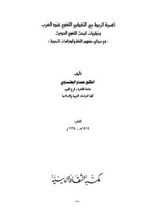 كتاب التفكير النقدي عند العرب pdf