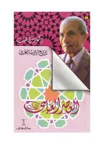 تاريخ الأدب العربي العصر العباسي الأول