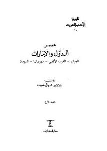تاريخ الأدب العربي عصر الدول والإمارات الجزائر، المغرب الأقصى، موريتانيا، السودان