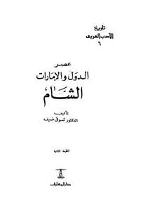 تاريخ الأدب العربي عصر الدول والإمارات الشام