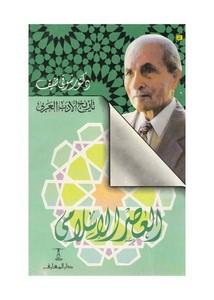 تاريخ الأدب في العصر الإسلامي