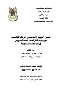 تفعيل التربية الإعلامية في المرحلة الجامعية من وجهة نظر أعضاء هيئة التدريس في الجامعات السعودية