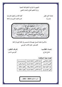 تحقيق شرح فتح رب البرية بشرح القصيدة الخزرجية لأبي يحيى زكرياء الأنصاري