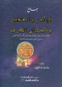 جامع نوادر وأساطير وأمثال العرب