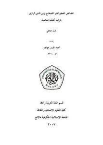 خصائص المعجم مختار الصحاح لزين الدين الرازي دراسة تحليلية معجمية