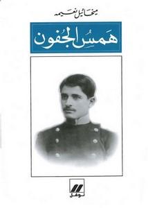 كتاب الغربال لميخائيل نعيمة pdf