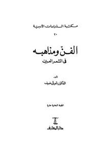 الفن و مذاهبه في الشعر العربي